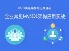Linux高级架构师第三模块:企业常见MySQL架构应用实战【企业微职位】
