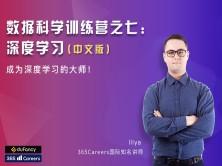 数据科学训练营之七:深度学习(中文版)