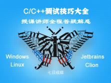 C/C++调试技巧大全-CLion(七日成蝶)