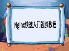 Nginx快速入门视频教程