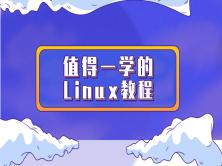 Linux从入门到企业级应用教程(CentOS版本)