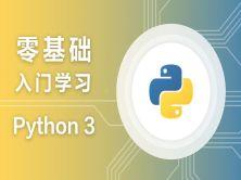 零基础入门学习python3