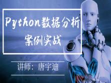 Python数据分析案例实战(纯实战)