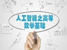 人工智能之高等数学基础-AI入门课程视频课程