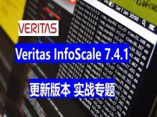 Veritas InfoScale 7.4.1  最新版本 实战专题
