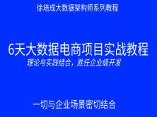 徐培成6天大数据电商实战项目教程(企业级案例)