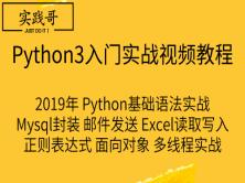 2019年 Python3.6入门实战视频教程?? 典型基础+诸多实战案例