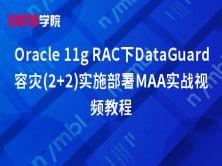 Oracle 11g RAC下DataGuard容灾(2+2)实施部署MAA实战视频教程