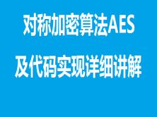 对称加密算法AES(aes)及代码实现详细讲解