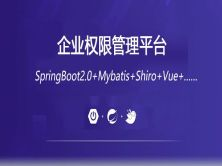 企业员工角色权限管理平台(SpringBoot2.0+Mybatis+Shiro+Vue)