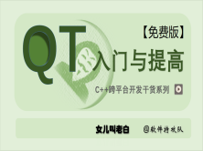 Qt入门与提高-免费版