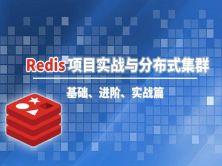 Redis项目实战与分布式集群视频课程