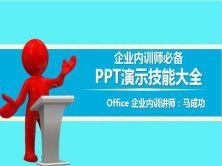 WPS版:企业内训师必备PPT演示技能大全