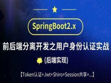 SpringBoot2.0前后端分离开发之用户身份认证实战  (后端实现)