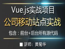 公司移动站点Vue实战课程(配后台,送所有代码)