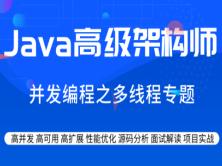 Java高级架构师并发编程之多线程专题
