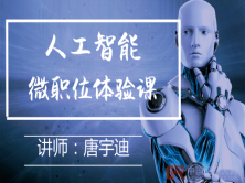 人工智能基础入门(QQ群号:532299258)