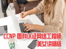 CCNP網絡工程師認證視頻課程(美女講師版)