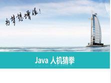 Java 人机猜拳