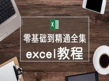 Excel教程从零基础到精通全集