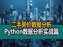 Python数据分析实战篇:从数据搜集到数据可视化一步一步完成二手房价数据分析