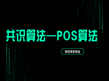 共识算法—PoS算法及其实现