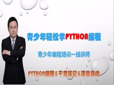 半天学会Python编程(青少年基础版)