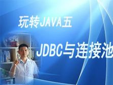 极简JAVA九:JDBC与连接池