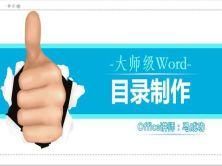WPS大师级Word目录制作全接触