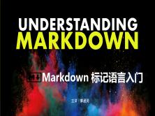 Markdown标记语言