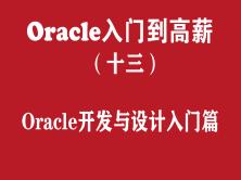 Oracle快速入门培训教程(十三):Oracle数据库开发与设计入门篇