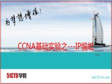 CCNA基础实验之---IP编址