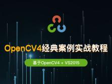 OpenCV4 經典案例實戰教程