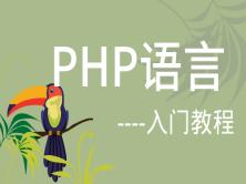 PHP语言入门教程