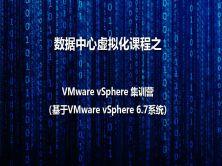 数据中心虚拟化之VMware vSphere 6.7三天集训营课程