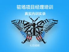 企业项目经理培训(七日成蝶)