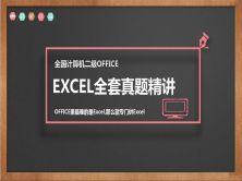 【全国计算机二级Office】EXCEL真题精讲