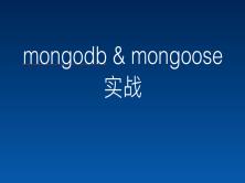 MongoDB & mongoose 實戰