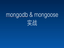 MongoDB & mongoose 实战