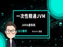 一次性精通jvm java虚拟机 arthas/性能调优/故障排除/gc回收/内存溢出等