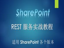 SharePoint REST 服务实战教程