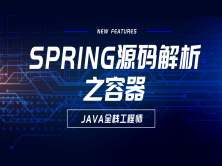 Spring源码解析之容器