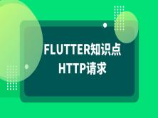Flutter知識點之Http請求(Http+Dio實例)