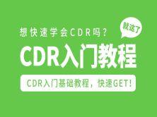 CDR全套基础教程