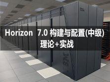 Horizon 7.0 构建与配置(中级)--(理论+实战)