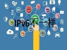 IPv6不一样