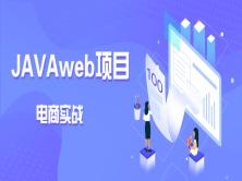 Javaweb从入门到电商项目实战