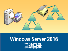 WindowsServer2016活动目录