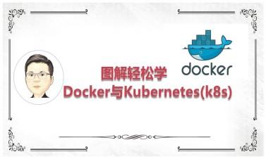 图解轻松学Docker与Kubernetes(k8s)