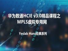 Yeslab_Hans华为数通HCIA/HCIP/HCIE经典系列之IE04 MPLS虚拟专用网